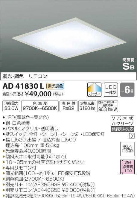 AD41830L コイズミ照明 照明器具 埋込型LEDシーリングライト 高気密SB形 LED33.0W 調光・調色タイプ 【~6畳】