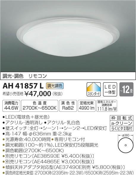 AH41857L コイズミ照明 照明器具 LEDシーリングライト Frale LED44.6W 調光・調色タイプ 【~12畳】