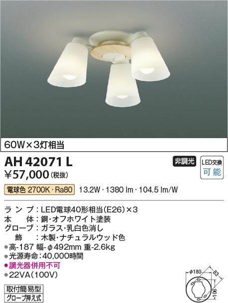 AH42071L コイズミ照明 照明器具 LEDシャンデリア シーリング FELINARE 白熱球60W×3灯相当 電球色 非調光
