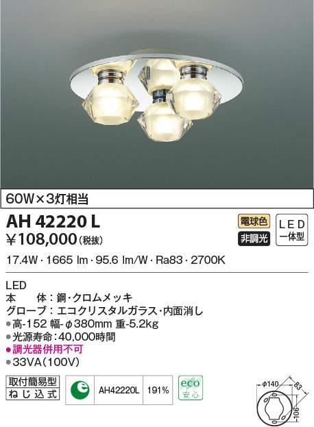 AH42220L コイズミ照明 照明器具 LEDシャンデリア シーリング Twinly 白熱球60W×3灯相当 電球色 非調光