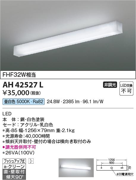 AH42527L コイズミ照明 照明器具 LED薄型キッチンライト 天井・壁付兼用 FHF32W相当 昼白色 非調光 AH42527L