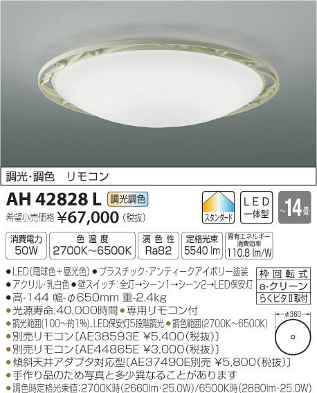 AH42828L コイズミ照明 照明器具 LEDシーリングライト FEMINEO LED50W 調光・調色タイプ 【~14畳】
