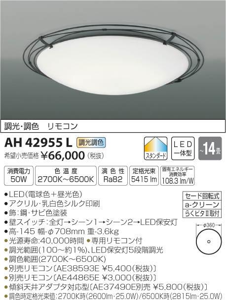 AH42955L コイズミ照明 照明器具 LEDシーリングライト ARDITO LED50W 調光・調色タイプ 【~14畳】