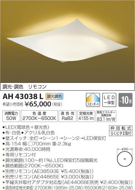 AH43038L コイズミ照明 照明器具 LED和風シーリングライト 優帆 LED50W 調光・調色タイプ 【~10畳】