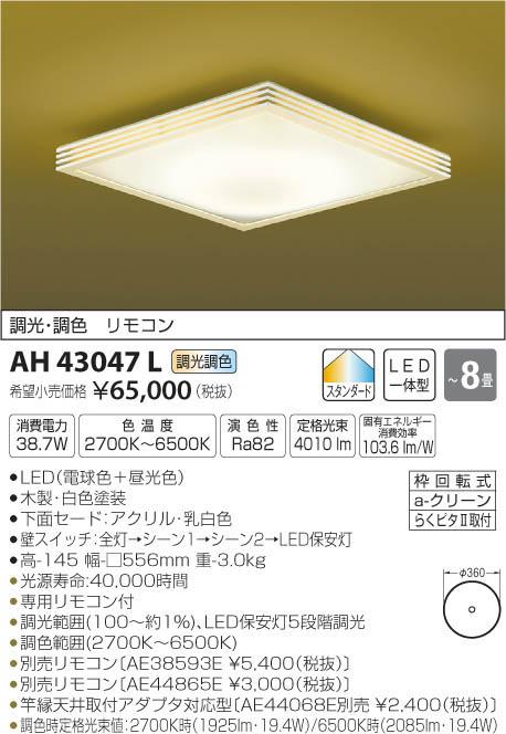 AH43047L コイズミ照明 照明器具 LED和風シーリングライト 煌籠 LED38.7W 調光・調色タイプ 【~8畳】