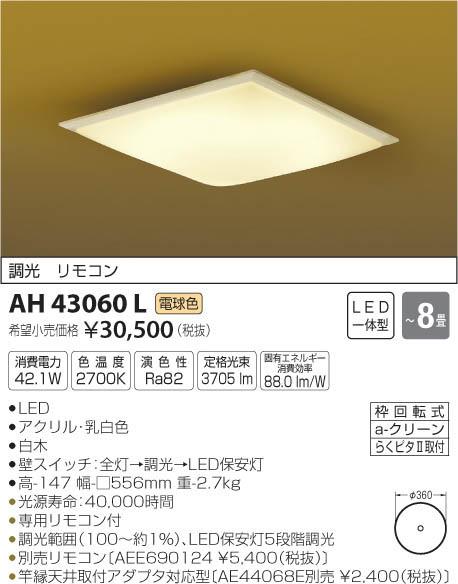 AH43060L コイズミ照明 照明器具 LED和風シーリングライト LED42.1W 電球色 調光可 【~8畳】