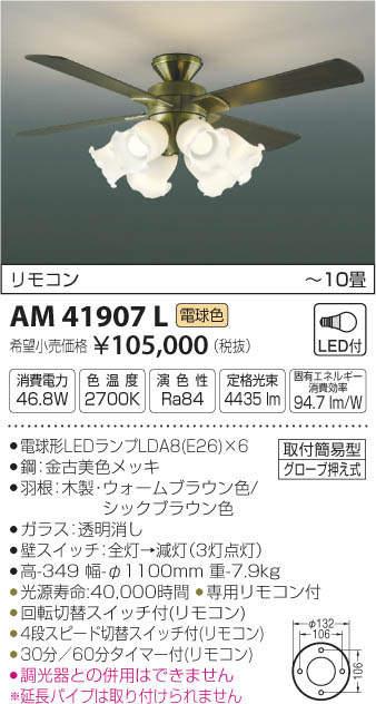 AM41907L コイズミ照明 照明器具 Unit Fan 薄型インテリアファン LED灯具一体型タイプ リモコン付 LED46.8W 電球色 非調光 【~10畳】
