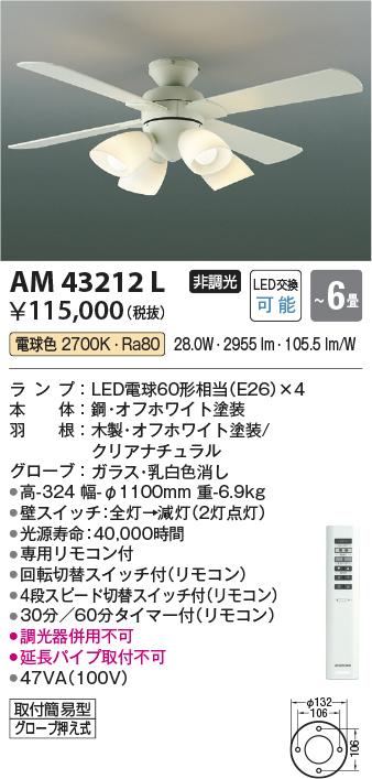 AM43212L コイズミ照明 照明器具 Unit Fan 薄型インテリアファン LED灯具一体型タイプ リモコン付 LED31.2W 電球色 非調光 【~6畳】