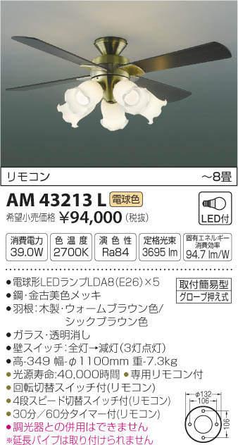 AM43213L コイズミ照明 照明器具 Unit Fan 薄型インテリアファン LED灯具一体型タイプ リモコン付 LED39W 電球色 非調光 【~8畳】