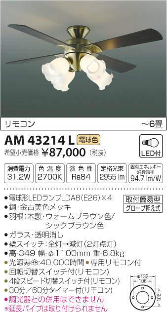 AM43214L コイズミ照明 照明器具 Unit Fan 薄型インテリアファン LED灯具一体型タイプ リモコン付 LED31.2W 電球色 非調光 【~6畳】