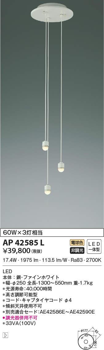 AP42585L コイズミ照明 照明器具 Limini 吹抜用LEDシャンデリア 白熱球60W×3灯相当 電球色 調光可