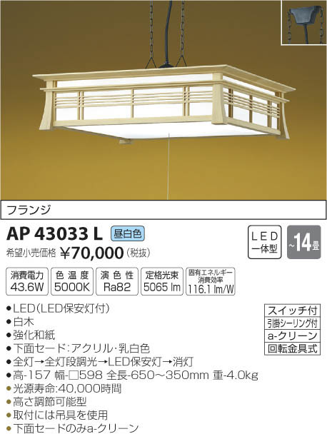 AP43033L コイズミ照明 照明器具 LED和風ペンダントライト 明城 LED43.6W 昼白色 段調光 引きひもスイッチ付 【~12畳】