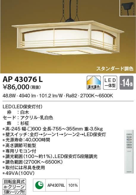 AP43076L コイズミ照明 照明器具 LED和風ペンダントライト リモコン付 LED48.8W 調光・調色タイプ 【~12畳】