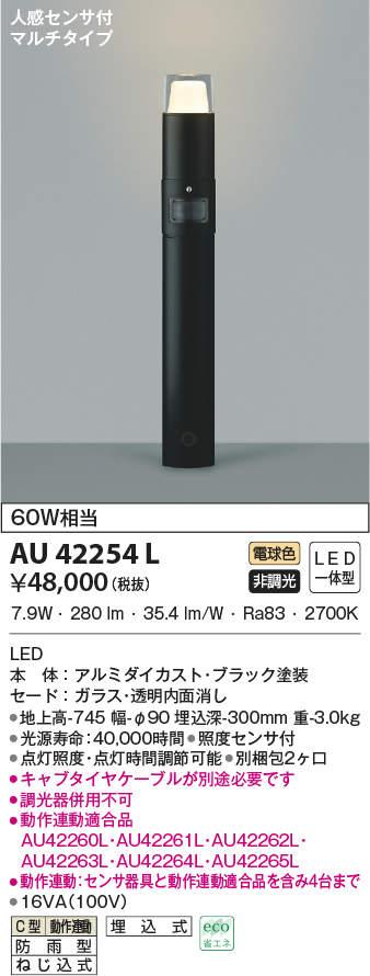 AU42254L コイズミ照明 照明器具 アウトドアライト LEDガーデンライト 人感センサ付マルチタイプ 白熱球60W相当 電球色 非調光