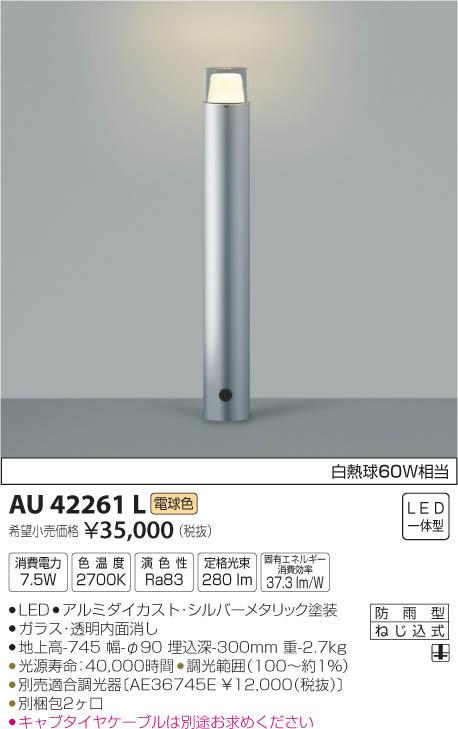 AU42261L コイズミ照明 照明器具 アウトドアライト LEDガーデンライト 白熱球60W相当 電球色 調光可