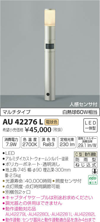 人感センサ付マルチタイプ 電球色 LEDガーデンライト アウトドアライト AU42276L コイズミ照明 照明器具 白熱球60W相当 非調光