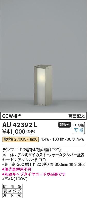 AU42392L コイズミ照明 照明器具 アウトドアライト LEDガーデンライト 両面配光 白熱球60W相当 電球色 非調光
