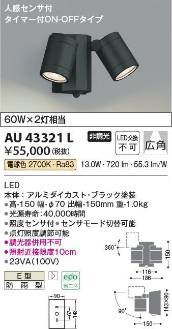 AU43321L コイズミ照明 照明器具 アウトドアライト LEDスポットライト 人感センサ付タイマー付ON-OFFタイプ 白熱球60W×2灯相当 電球色 非調光 広角