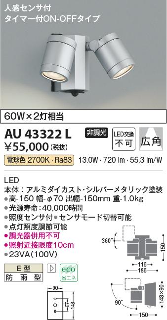 AU43322L コイズミ照明 照明器具 アウトドアライト LEDスポットライト 人感センサ付タイマー付ON-OFFタイプ 白熱球60W×2灯相当 電球色 非調光 広角