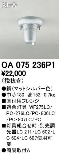 OA075236P1 オーデリック 照明部材 シーリングファン用部材 直付用フレンジ OA075236P1