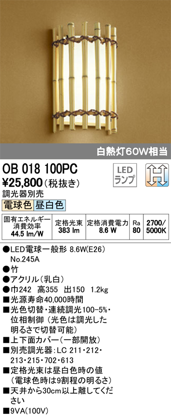 OB018100PCLED和風ブラケットライトLC-CHANGE光色切替調光 白熱灯60W相当オーデリック 照明器具 和室向け インテリア照明
