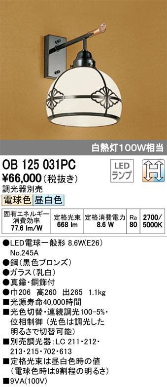 OB125031PC オーデリック 照明器具 LED和風ブラケットライト 調光・調色 白熱灯100W相当