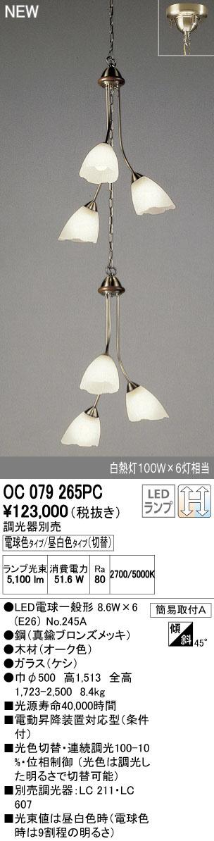 OC079265PC オーデリック 照明器具 吹き抜け用LEDシャンデリア 光色切替タイプ 連続調光 白熱灯100W×6灯相当