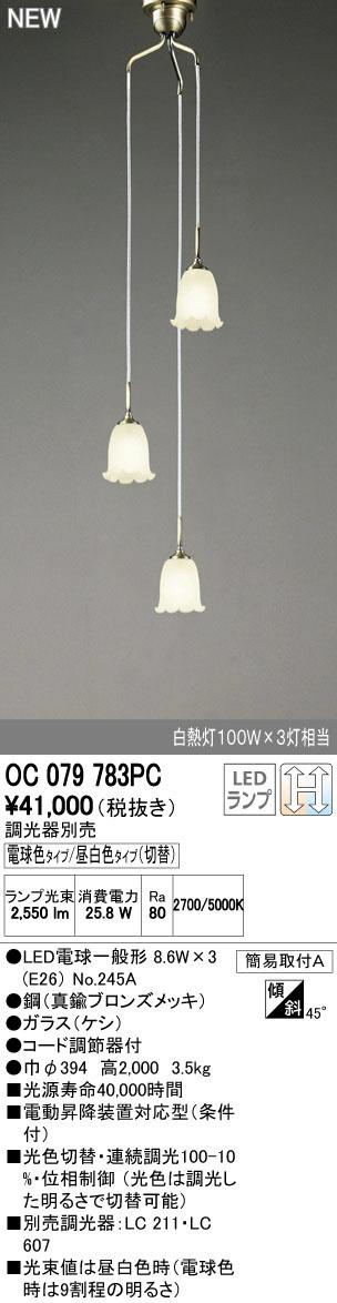 OC079783PC吹き抜け用LEDシャンデリア 3灯LC-CHANGE光色切替調光 白熱灯100W×3灯相当オーデリック 照明器具 高天井