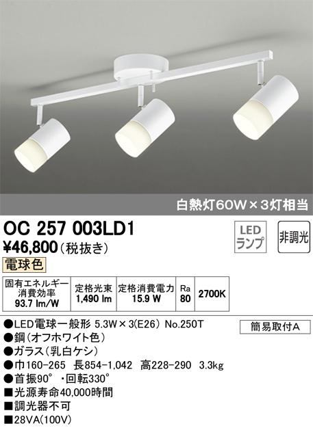 OC257003LD1 オーデリック 照明器具 LEDシャンデリア 電球色 白熱灯60W×3灯相当