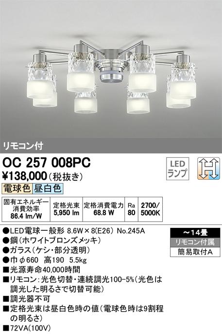 OC257008PCLEDシャンデリア 8灯 14畳用リモコン光色切替・連続調光オーデリック 照明器具 居間・リビング向け おしゃれ 【~14畳】