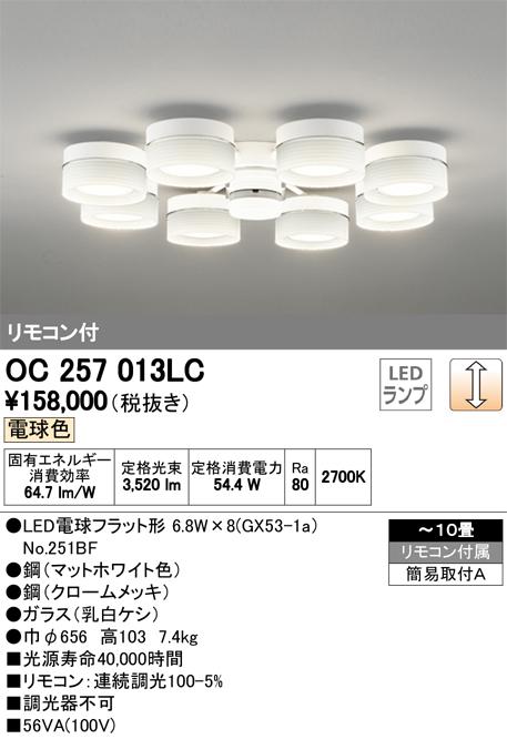 OC257013LC オーデリック 照明器具 LEDシャンデリア 電球色 連続調光 【~10畳】