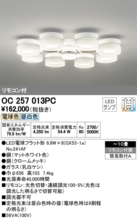 OC257013PC オーデリック 照明器具 LEDシャンデリア 光色切替タイプ 連続調光 【~10畳】