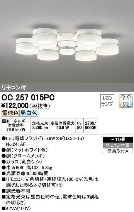 OC257015PC オーデリック 照明器具 LEDシャンデリア 光色切替タイプ 連続調光 【~10畳】
