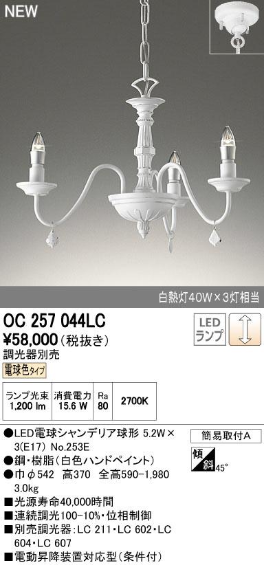 OC257044LCLEDシャンデリア 3灯電球色 白熱灯40W×3灯相当オーデリック 照明器具 居間・リビング向け おしゃれ