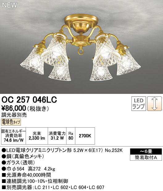 OC257046LC オーデリック 照明器具 LEDシャンデリア 電球色 【~6畳】