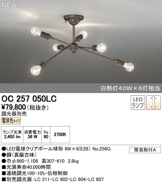 OC257050LC オーデリック 照明器具 LEDシャンデリア 電球色 白熱灯40W×6灯相当
