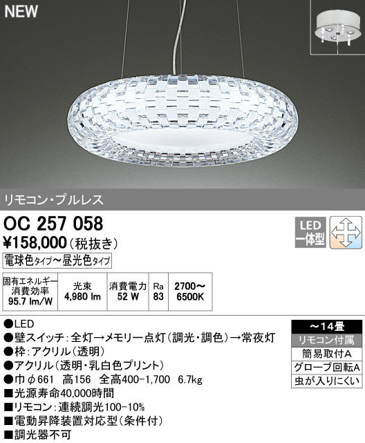 OC257058 オーデリック 照明器具 LEDシャンデリア 調光・調色タイプ 【~14畳】