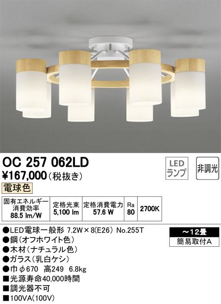 OC257062LD オーデリック 照明器具 LEDシャンデリア 電球色 【~12畳】