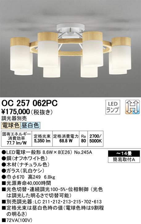 OC257062PC オーデリック 照明器具 LEDシャンデリア 光色切替タイプ 連続調光 【~14畳】