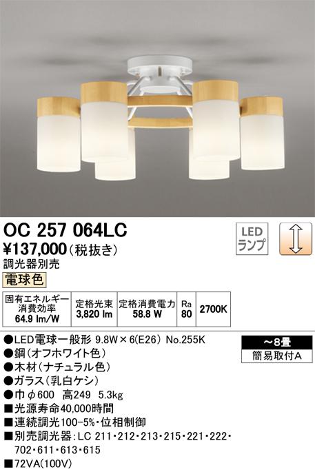 OC257064LC オーデリック 照明器具 LEDシャンデリア 電球色 連続調光 【~8畳】
