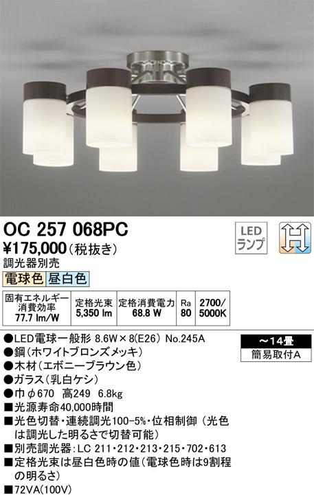 OC257068PC オーデリック 照明器具 LEDシャンデリア 光色切替タイプ 連続調光 【~14畳】