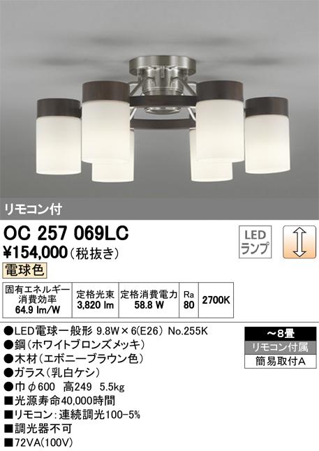 OC257069LC オーデリック 照明器具 LEDシャンデリア 電球色 連続調光 【~8畳】