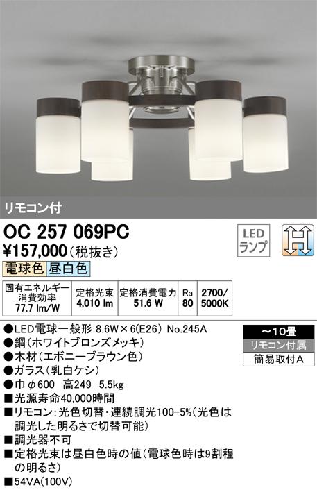 OC257069PC オーデリック 照明器具 LEDシャンデリア 光色切替タイプ 連続調光 【~10畳】