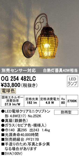 OG254482LCエクステリア LEDポーチライト防雨型 別売センサ対応 電球色 白熱灯40W相当オーデリック 照明器具 玄関・庭 屋外用