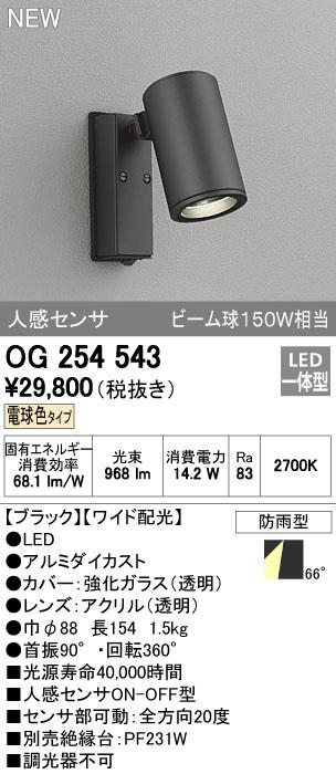 OG254543 オーデリック 照明器具 エクステリア LEDスポットライト 人感センサ ビーム球150W相当 COB 電球色 ワイド配光