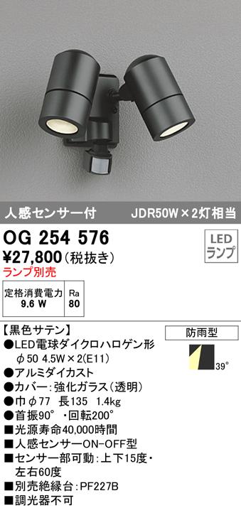 OG254576エクステリア LEDスポットライトLED電球ダイクロハロゲン形対応 防雨型 人感センサ付オーデリック 照明器具 アウトドアライト
