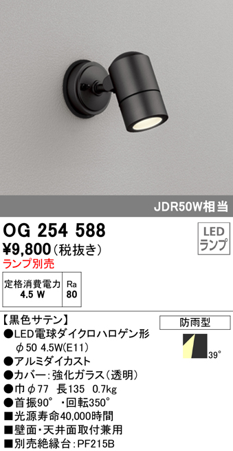 OG254588 オーデリック 照明器具 エクステリア LEDスポットライト LED電球ダイクロハロゲン形対応