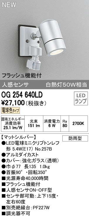 OG254640LDエクステリア LEDスポットライト フラッシュ機能付電球色 防雨型 人感センサ付 白熱灯50W相当オーデリック 照明器具 アウトドアライト