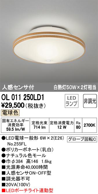 OL011250LD1 オーデリック 照明器具 お・ま・かセンサ LED小型シーリングライト 内玄関用 ポーチライト連動型 人感センサー付 電球色 白熱灯50W×2灯相当 非調光