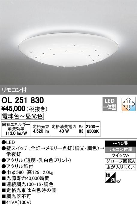 OL251830 オーデリック 照明器具 LEDシーリングライト 調光・調色タイプ リモコン付 【~10畳】